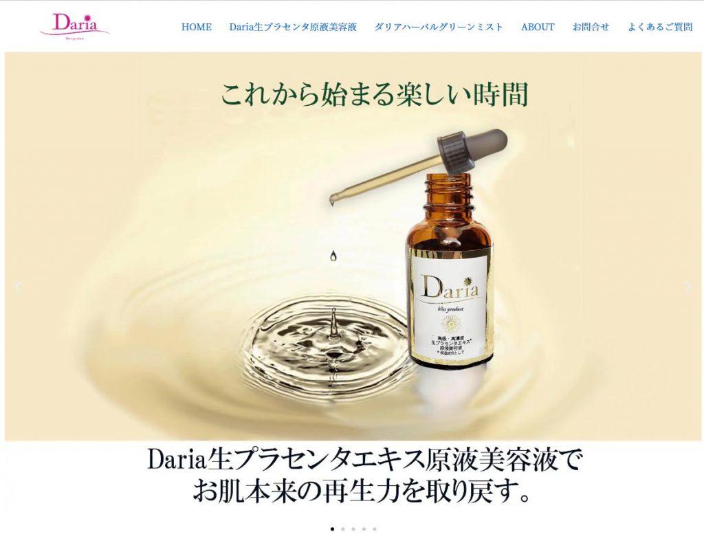 Daria生プラセンタエキス原液美容液